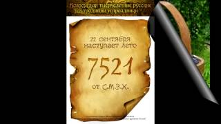 видео Славянские праздники в сентябре