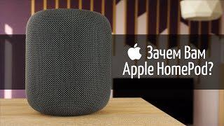 Обзор Apple HomePod. Hey, Siri!