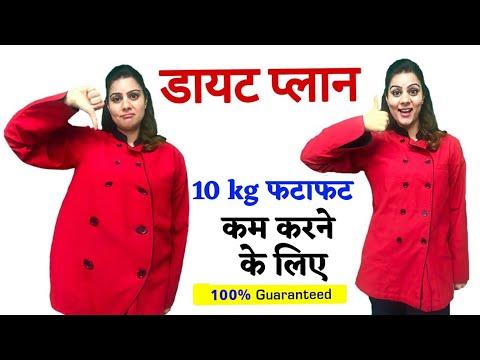 Diet plan to lose weight fast in hindi | 10दिन में10किलो वजन घटने का डाइट प्लान  | वज़न घटाना
