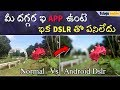 Turn Your Android Phone Into A DSLR 100 Working mp3