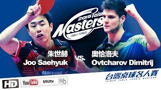 ᴴᴰ ::semi-final: :朱世赫Joo Saehyuk vs. 奧恰洛夫Ovtcharov Dimitrij  2015 Taiwan Table Tennis Masters