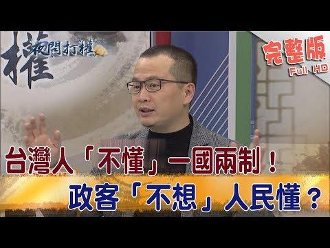 2019.01.11夜問打權完整版(上) 台灣人「不懂」一國兩制!政客「不想」人民懂!?