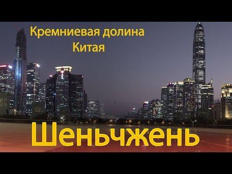 Шеньчжень - Кремниевая
