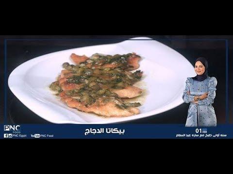 بيكاتا الدجاج | سنه اولي طبخ | ساره عبد السلام | pncfood