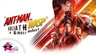 Ant-Man and The Wasp | The Wasp, Goliath และ Ghost คือใคร!?