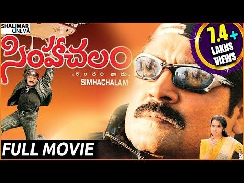 Simhachalam ( సింహాచలం సినిమా ) Telugu Full Length Movie || Sri Hari, Meena