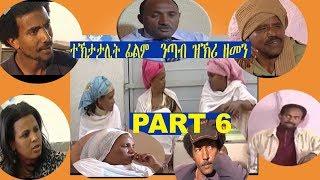 Eritrean New ተኸታታሊት ፌልም ንጣብ ዝኽሪ ዘመን PART 6