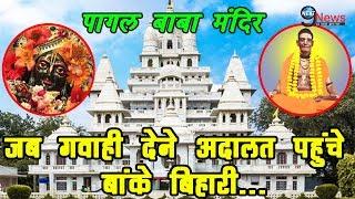 जब एक भक्त के लिए गवाही देने अदालत पहुंचे बांके बिहारी… | Pagal Baba Mandir Vrindavan – Epic Story