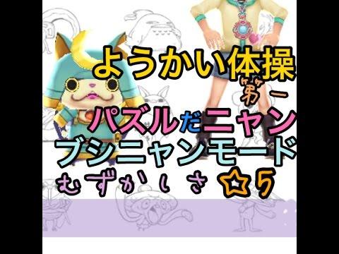 【ようかい体操第一パズルだにゃん】むずかしさ☆5 ブシニャンモード 【tori-chan】