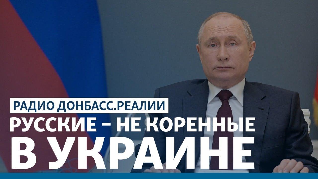 Путин обиделся что русские в Украине  не коренные  Радио ДонбассРеалии