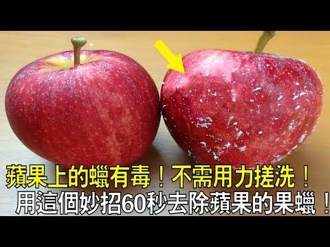 蘋果上的蠟有毒!不需用力搓洗!用這個妙招快速去除蘋果的果蠟!