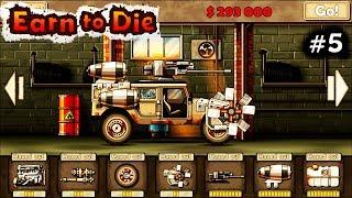 МАШИНЫ против ЗОМБИ #5. Earn to Die ПРОХОЖДЕНИЕ. Игра про машинки для детей. Cars for kids games
