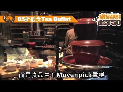 85折抵食Tea Buffet