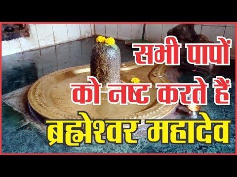 सभी पापों को नष्ट करते हैं ब्रह्मेश्वर महादेव #dharam #God #aarti #mahakaal #sanidev #jyotirling