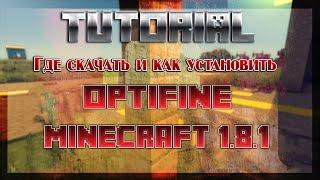 Tutorial | Minecraft 1.8.1 | Где скачать и как установить Optifine без Forge(, 2014-12-24T14:15:32.000Z)