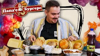 Доставка Папа`с бургерс (Papa`s Burgers) | Самый честный салат