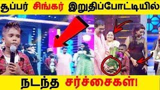 சூப்பர் சிங்கர் இறுதிப்போட்டியில் நடந்த சர்ச்சைகள்!   Tamil Cinema   Kollywood