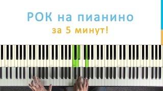 Фортепиано за 5 минут. РОК на пианино БЕЗ НОТ.