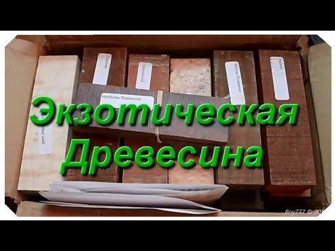 Экзотическая Древесина - Материал для Рукояток Ножей - 25 видов Посылка Unboxing
