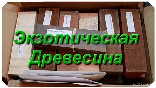 Экзотическая Древесина - Материал для Рукояток Ножей - 25 видов Посылка Unboxing(, 2014-10-25T14:28:47.000Z)