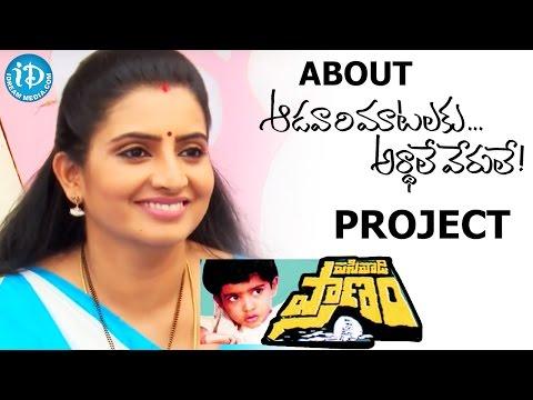 Sujitha About Aadavari Matalaku Arthale Verule Project   Talking Movies with iDream