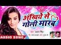 आ गया Akshara Singh का नया सबसे हिट गाना - Ankhiye Se Goli Marab - Superhit NEW Bhojpuri Songs