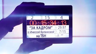 «За кадром» с Иваном Ожогиным (10.01.2016)
