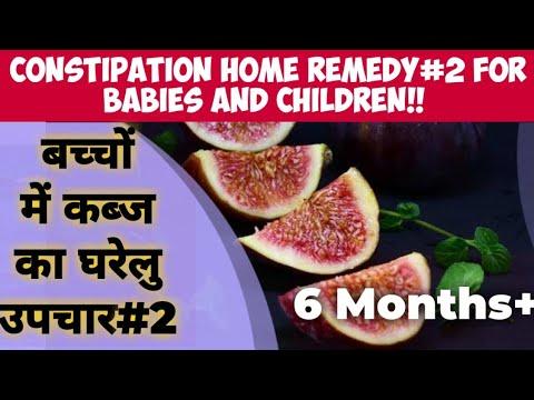 बच्चों-में-कब्ज-का-घरेलु-उपचार#2||-constipation-in-babies:-home-remedy#2