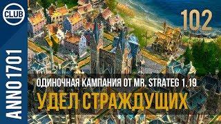 Anno 1701 прохождение одиночной кампании от Mr. Strateg 1.19 | 102