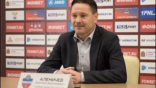 """Дмитрий Аленичев: «Это был какой-то футбольный триллер!"""""""