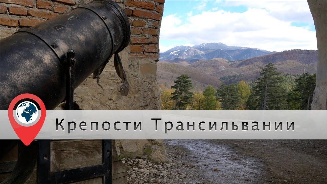 Румыния. Укрепленные церкви и крепости Трансильвании
