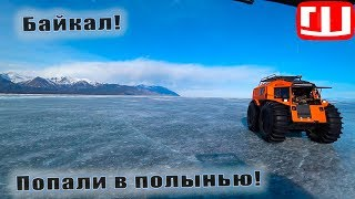 Вездеход Попал В Полынью! Байкал 700 Км На Вездеходах Ч10