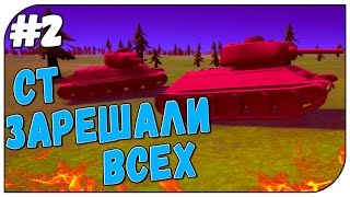 Total Tank Simulator ➤ СТ зарешали всех 🙀 часть 2