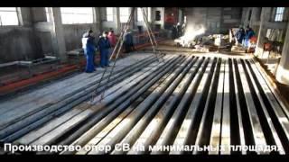 Производство опор СВ под ключ(, 2012-02-22T13:22:24.000Z)
