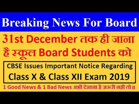 cbse official notice for board students attendance calculation