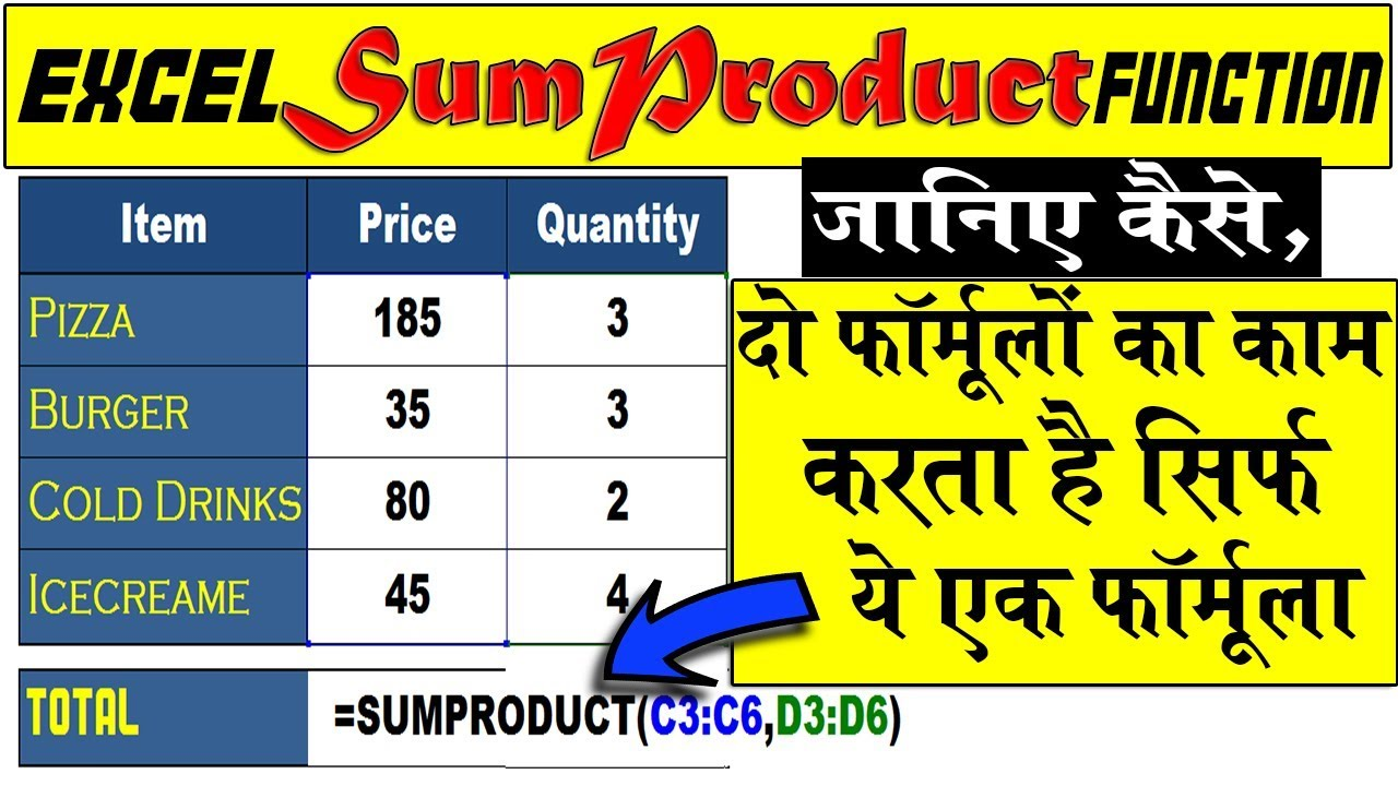 How to use the excel sumproduct function hindi how to use the excel sumproduct function hindi ibookread Download