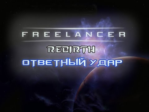 Freelancer Rebirth - Ответный удар