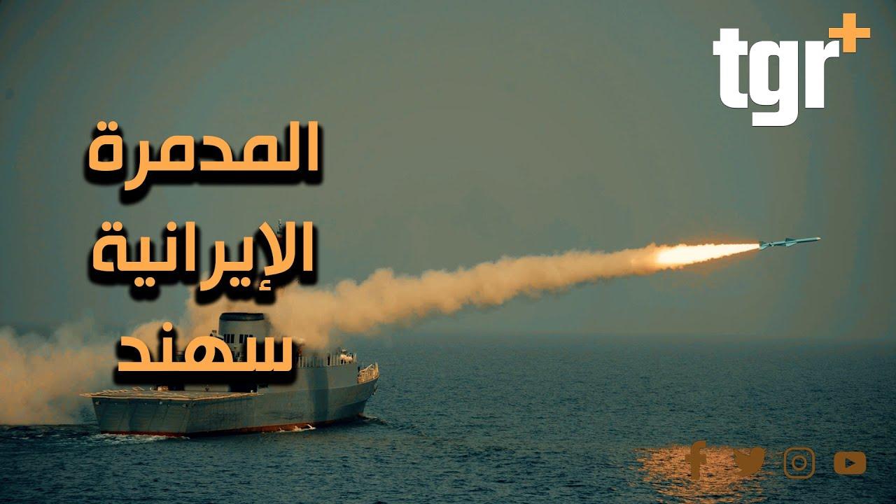 المدمرة سهند والقدرات البحرية للجيش الإيراني