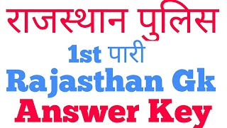 Rajasthan Police 14 July 1st Paper Answer Key || Rajasthan Police Answer Key 14 July