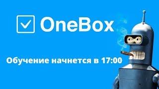Обучение функционалу OneBox (Базовые возможности финансов)