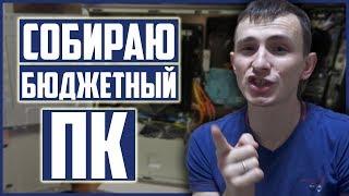 Решил собрать бюджетный ПК за 12 000 рублей в 2018. (МНОГО БОЛТАВНИ)