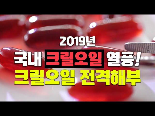 [홀리브] 2019년 건강 키워드, 크릴오일!