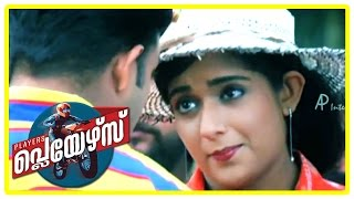 Players Malayalam Movie | Scenes | Jayasurya Helps Kavya Madhavan | Jishnu