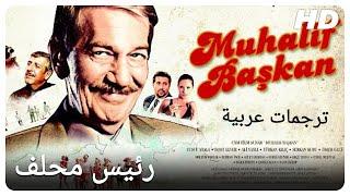 رئيس محلف | فيلم تركي الحلقة كاملة (مترجم بالعربية)
