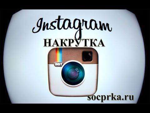 Продвижение в Instagram: лайки и подписки по хэштегу