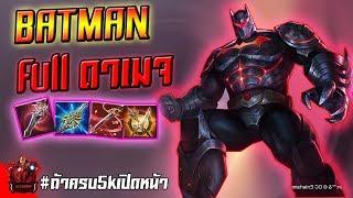 RoV:Batman สุดยอดนักฆ่า 19 KIll กับsetดาเมจล้วน แครี่แทบไม่ได้ยืน !!
