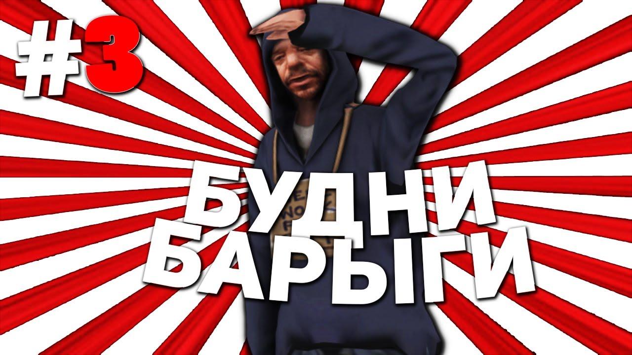 БУДНИ БАРЫГИ на РОДИНА РП #3