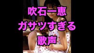 日本を代表するモテ男・福山雅治のハートを射止めた「吹石一恵」。1997...