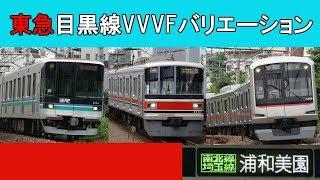 【音鉄♪】東急目黒線VVVFバリエーション
