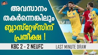 അവസാന നിമിഷം കൈ വിട്ടു !|Kerala blasters vs North east united | Kerala blasters | Donix clash | Isl
